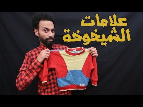 Chaouki SADOUSSI - 3ALAMAT Chaykhokha - شوقي السادوسي  - علامات الشيخوخة