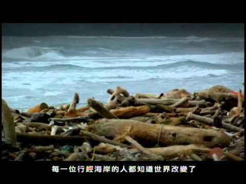 《±2℃》正負2度C-全球暖化台灣版紀錄片 - YouTube