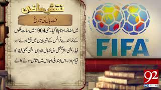 Naqsh e Mazi | History of Football | 28 June 2018 | 92NewsHD