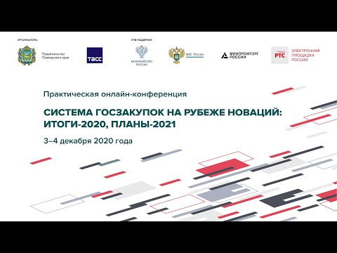 Итоги второго дня онлайн-конференции «Система госзакупок на рубеже новаций: итоги-2020, планы-2021»