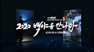 청산리대첩 100주년 특집 토크콘서트 2020 백야를 만나다 다시보기
