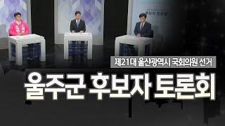 [선택 2020] 제21대 국회의원선거 울산광역시 울주군 후보자 토론회 다시보기