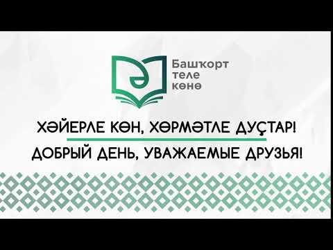 Ко дню башкирского языка 10