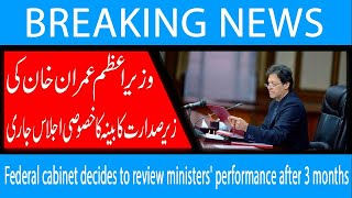 Federal cabinet decides to review ministers' performance after 3 months | 10 Dec 2018 | 92NewsHD