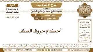 100 - 155 - أحكام حروف العطف - شرح الآجرومية - ابن عثيمين