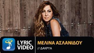Μελίνα Ασλανίδου - Δάκρυα | Melina Aslanidou - Dakria (Official Lyric Video HQ)