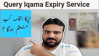 How to check iqama expiry date 2019 urdu hindi videos