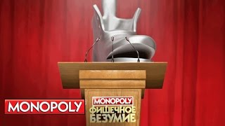 Монополия Russia: Фишечное безумие и уважаемый ботинок