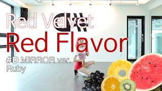 Red Velvet(레드벨벳)-Red Flavor(빨간 맛) Dance Cover(mirror)안무 거울모드 #D