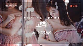 ➠ 고백 (Feat. 노훈,소울크라이) - 데니스프로젝트