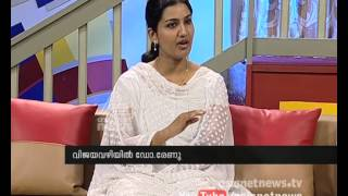 Interview with Dr. Renu Raj : Civil Services exam 2nd rank holder രേണു രാജുമായി അഭിമുഖം