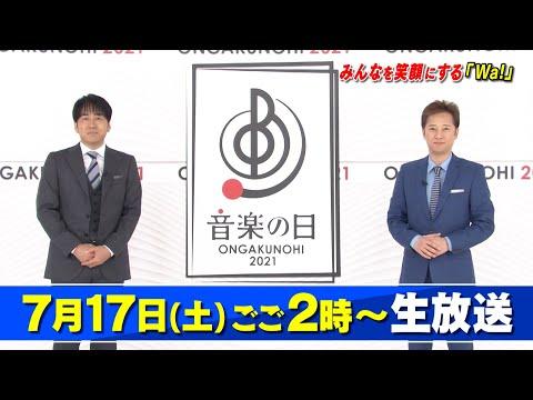 『音楽の日』7/17(土) ごご2時から約8時間の生放送!! 今年のテーマは…みんなを笑顔にする「Wa!!」【TBS】