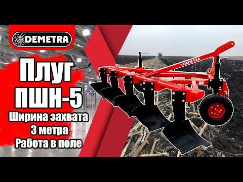 Demetra ПШН