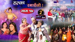 Halka Ramailo | Episode 17 | 29 December  2019 | Balchhi Dhrube, Raju Master | Nepali Comedy