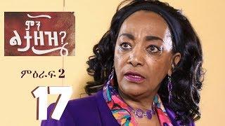 Min Litazez? - ምን ልታዘዝ? Ethiopia Sitcom Part 17