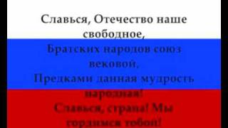 RUSSIAN  NATIONAL ANTHEM ВЕЛИКИЙ РУССКИЙ ГИМН