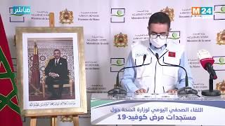 Bilan du Covid-19 : Point de presse du ministère de la Santé (14-06-2020)