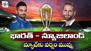 India vs New Zealand Semi Final World Cup 2019 Match | Manchester Weather Report | Cricket | ALO TV