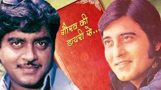 Gaurav's Diary - How Shatrughan Sinha got injured by Vinod Khanna