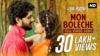Mon Boleche | Noor Jahaan | Video Song | Adrit | Puja | Imran | Kona | Savvy | Raj Chakraborty | SVF width=