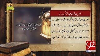 Tareekh Ky Oraq Sy: Hazrat Khwaja Abdur Rehman Rahmatullah Alaih | 6 May 2018 | 92NewsHD