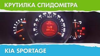 Крутилка, моталка спидометра Kia Sportage