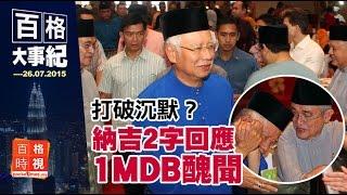 打破沉默?納吉2字回應1MDB醜聞