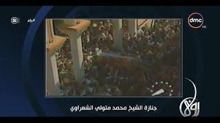 رؤى - د/ أسامة الأزهري ... مليون مصري في جنازة الشيخ الشعراوي