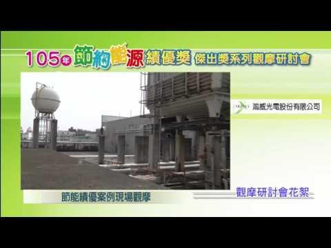 105節約能源績優觀摩研討會-鴻威光電股份有限公司 (精選花絮)