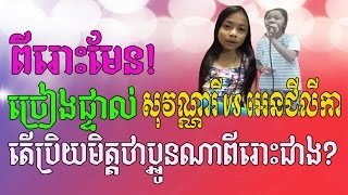 អ៊ុក សុវណ្ណារី - សុគន្ធ អ�នជីលីកា - ភូមិធំទ្រនំក្អែក�្មៅ - sokun angilika - Khmer Song