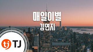 [TJ노래방] 매일이별 - 김연지(Kim, Yeon-ji) / TJ Karaoke