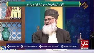 Subh E Noor - 29 January 2018 - 92NewsHDPlus
