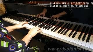 """아이유-(신나는&우울한) """"가을아침"""" 피아노 연주"""