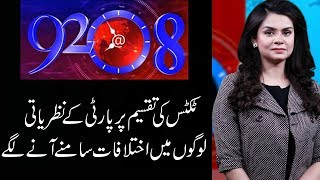92 at 8 | Imran Khan increased awareness level In Public | Saadia Afzaal | 27 June 2018 | 92NewsHD