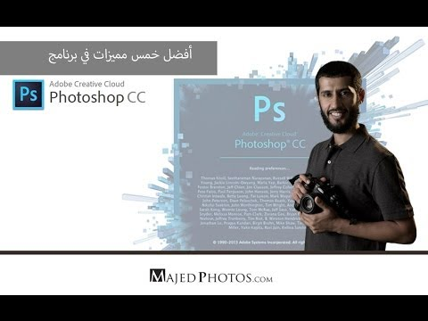 أفضل خمس مميزات في فوتوشوب سي سي للمصورين