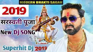 Saraswati Puja Special Dj Song Pawan Singh | Popular Bhakti Dj Rimix Song | Bhojpuri Bhakti Songs