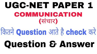 Communication(संचार)Question &Answer Test series For UGC-NET PAPER 1.
