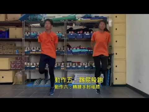 仁和國小防疫TABATA操 - YouTube