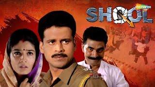 Shool (HD)   Hindi Full Movie   Raveena Tandon Manoj Bajpayee, Sayaji Shinde Popular Bollywood Movie