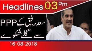 News Headlines & Bulletin | 03:00 PM | 16 August 2018 | 92NewsHD