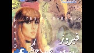 Fairouz - Yes'ed Sabahak  فيروز - يسعد صباحك