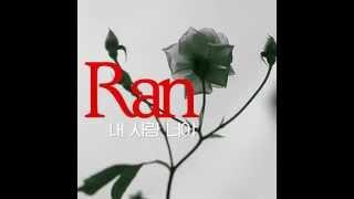란 (Ran) - 내 사랑 너야 (My Love Is You) [가사/Lyrics] [Full Audio] [Mini Album]