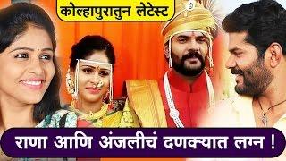 राणा आणि अंजलीचं दणक्यात लग्न | तुझ्यात जीव रंगला | Rana Anjali Marriage