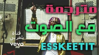 "Lil Pump - ""ESSKEETIT"" Lyrics مترجمة"