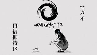 【로쿠로 신곡 ft.하츠네 미쿠】 세계 재신앙 특구(セカイ再信仰特区) 【자막】
