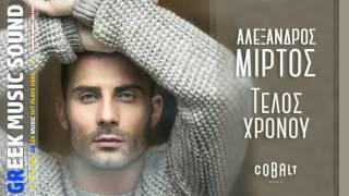 Αλέξανδρος Μίρτος - Τέλος Χρόνου - Νέο Τραγούδι 2017