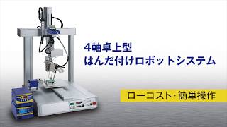 【HAKKO HU-100】4軸卓上型はんだ付けロボットシステム