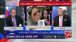How PM Imran's sister Aleema Khan declared his flat? Answered by Amir Mateen| 20 Nov 2018 | 92NewsHD