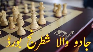 Magic eyed chess board like Harry Potter series   Square OFF Chess Board