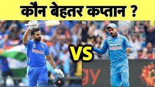 Rohit vs Virat: क्या कहते हैं आंकड़े, कौन हैं बेहतर कप्तान ? | Sports Tak